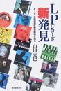 LPレコード新発見