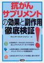 キャンサーネット・ジャパン 編: 抗がんサプリメントの効果と副作用徹底検証!