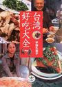 台湾好吃(フォーチャァ)大全