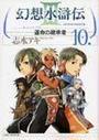 オンライン書店ビーケーワン:幻想水滸伝III 10