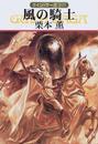 栗本/薫∥著: 風の騎士