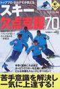 スキー欠点克服70 トッププロ・SIAデモが教える Level up book ブルーガイドスキーSPECIAL EDITION