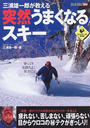 突然うまくなるスキー 三浦雄一郎が教える Level up book ブルーガイドスキーSPECIAL EDITION