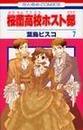 オンライン書店ビーケーワン:桜蘭高校ホスト部(クラブ) 7