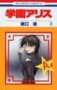 学園アリス 9 花とゆめコミックス