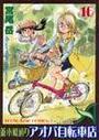 宮尾/岳∥著: 並木橋通りアオバ自転車店 16