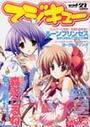 : マジキュー vol.21 2006/01