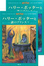 J.K.ローリング著: ハリー・ポッターと混血のプリンス(仮)