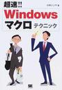 超速!!Windowsマクロテクニック