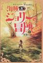 海賊ジョリーの冒険 1