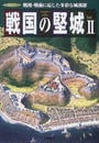 : 戦国の堅城 2