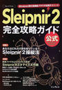 Fenrir Developer Team∥〔ほか〕著: Sleipnir2完全攻略ガイド