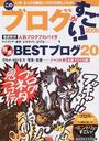 別冊宝島編集部 編: このブログがすごい! 2006