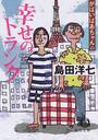 島田/洋七∥著: がばいばあちゃんの幸せのトランク