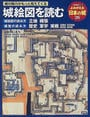 : よみがえる日本の城 26