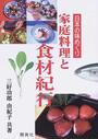 家庭料理と食材紀行