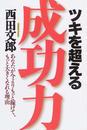西田/文郎∥著: ツキを超える成功力