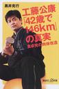 黒井/克行∥〔著〕: 工藤公康「42歳で146km」の真実