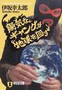 オンライン書店ビーケーワン:陽気なギャングが地球を回す