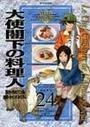 西村/ミツル∥原作: 大使閣下の料理人 24