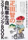 疋田智の自転車生活スターティングBOOK