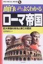 面白いほどよくわかるローマ帝国