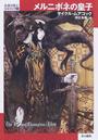 マイクル・ムアコック: メルニボネの皇子