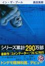 奥田/英朗∥著: イン・ザ・プール
