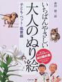 オンライン書店ビーケーワン:いちばんやさしい大人のぬり絵 子ども・ペット・風景編