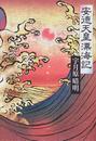 オンライン書店ビーケーワン:安徳天皇漂海記