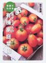 金子美登: 写真でわかる金子さんちの有機家庭菜園
