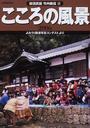 田沼/武能∥選: こころの風景 2006