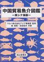 中国貿易魚介図鑑