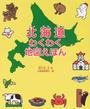 書籍と電子書籍のハイブリッド書店【honto】で買える「北海道わくわく地図えほん」の画像です。価格は1,430円になります。