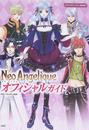 Neo Angeliqueオフィシャルガイド