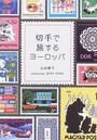 山田/庸子∥著: 切手で旅するヨーロッパ