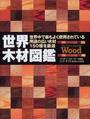 世界木材図鑑