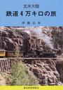 鉄道4万キロの旅