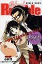 小林 尽/週刊少年マガジン編集部製作・監修: School Rumble Treasure File