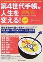 オンライン書店ビーケーワン:第4世代手帳が人生を変える! Vol.2