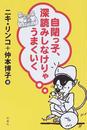 ニキ/リンコ∥著: 自閉っ子、深読みしなけりゃうまくいく