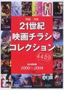 21世紀映画チラシコレクション