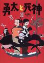 オンライン書店ビーケーワン:勇太と死神