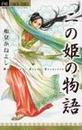 オンライン書店ビーケーワン:二の姫の物語