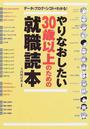 大内/明日香∥編著: やりなおしたい30歳以上のための就職読本