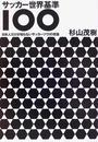 オンライン書店ビーケーワン:サッカー世界基準100