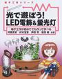 光で遊ぼう!LED電飾&蛍光灯