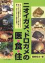 菅野 宏文 著: ニオイガメ、ドロガメの医・食・住