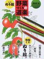 オンライン書店ビーケーワン:大人のぬり絵野菜づくりの道楽