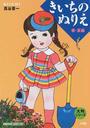 オンライン書店ビーケーワン:きいちのぬりえ 春・夏編